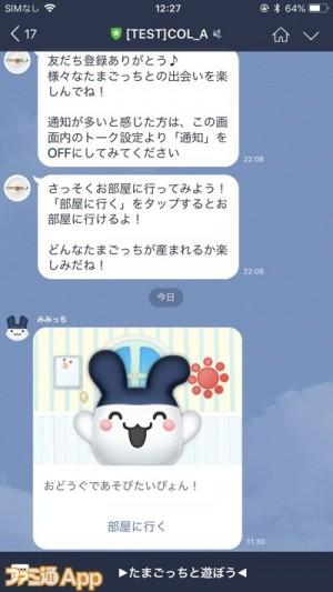 LINE QUICK GAME_体験会_たまごっち_2