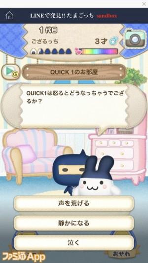 LINE QUICK GAME_体験会_たまごっち_3