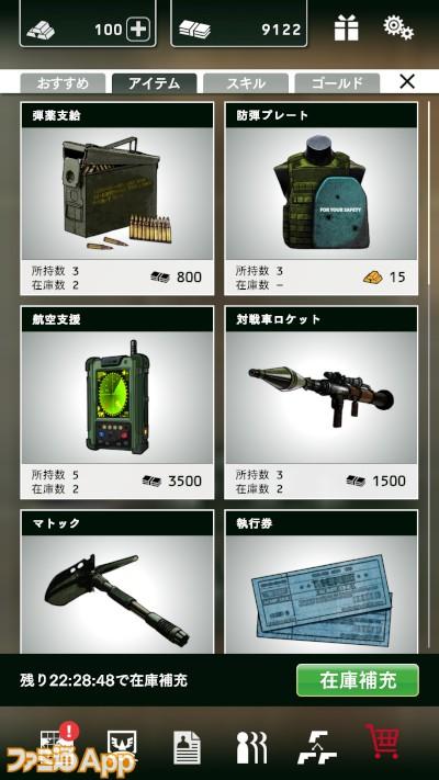 02_武装・傭兵・物資、戦場で得た報酬で部隊を強化!_03_ショップ_ほぼ全種