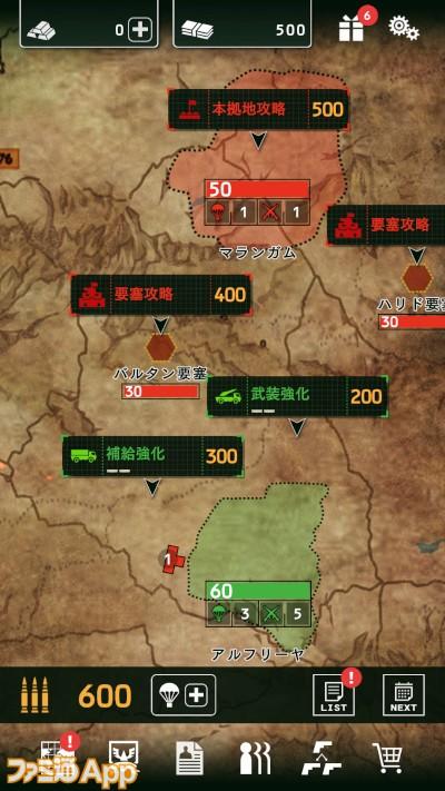 01_戦場を見極め、部隊を指揮し勝利せよ!_01_ミッション選択