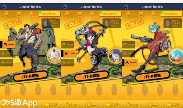 LINE QUICK GAME_体験会_Jetpack Bandits_7