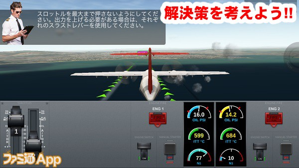 airlinecommander11書き込み