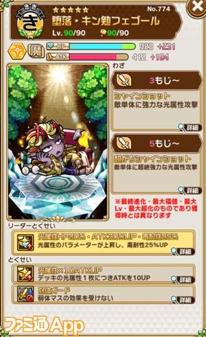 コトダマン_0809_09