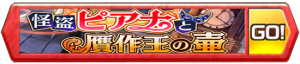 banner_kaitou