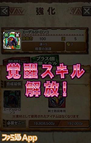 覚醒スキル_差替えSS_2