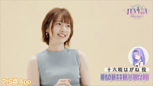 内田真礼さんインタビューSS