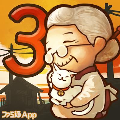 昭和駄菓子屋物語3~おばあちゃんとねこ~