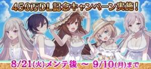 450万DL記念キャンペーン_result