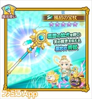 09_風招の宝杖