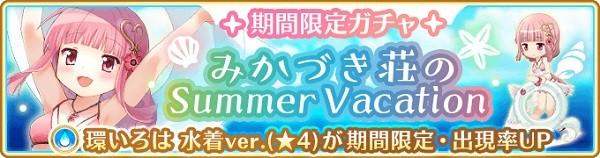 『期間限定ガチャ みかづき荘のSummer Vacation』ガチャバナー
