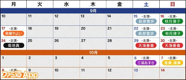 主演回カレンダー