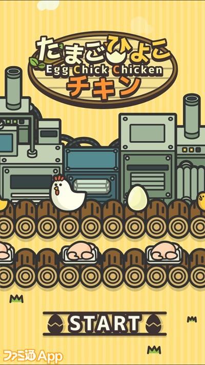 eggchicken01