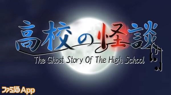 highschoolhorror01