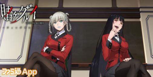 TVアニメ第2章も放送決定の『賭ケグルイ』のスマホゲーム『賭ケグルイ チーティングアロード』が2018年秋配信決定!