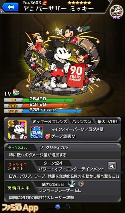 ミッキー(神化)