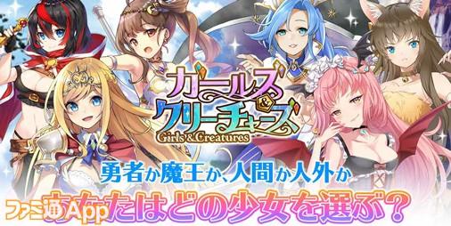 【事前登録】人間と人外、アナタはどちらの少女とともに戦う!? HTML5新作MMORPG『ガールズ&クリーチャーズ』