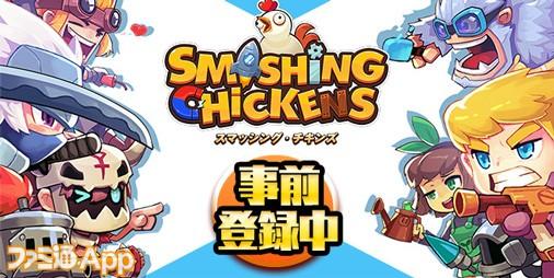 【事前登録】スキマ時間でサクッと遊べるリアルタイム3vs3MOBA『スマッシング・チキンズ』