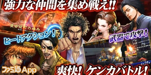 『龍が如く ONLINE』最新PV公開! ゲームの流れや新キャラなどもお披露目されたスペシャルステージリポート【TGS2018】