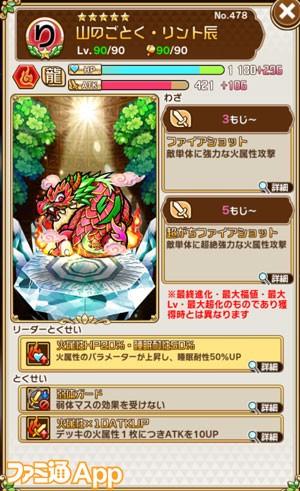 コトダマン_0904_23