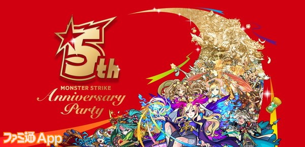MONSTERSTRIKE5thAnniversaryParty_1