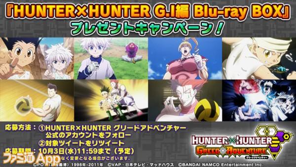 HUNTER×HUNTER G.I編 Blu-ray BOXプレゼントキャンペーン_バナー