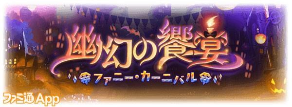 幽幻の饗宴03ファニーカーニバル