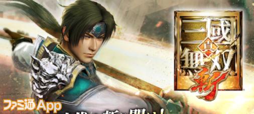 【配信開始】『真・三國無双』がスマホアプリで登場!斬って斬って斬りまくる一騎当千アクションRPG