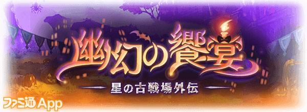 幽幻の饗宴01星の古戦場