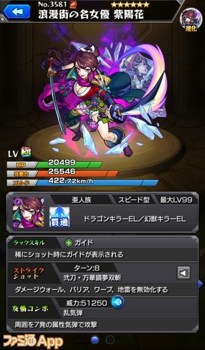 紫陽花(進化)