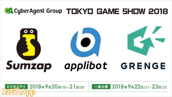 TGS2018サイバーエージェントグループブース
