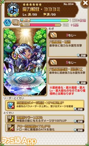 コトダマン_0914_04