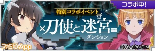 banner_ダンまちコラボイベント
