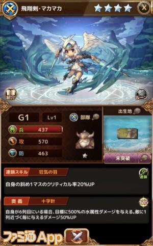 ★4飛翔剣・マカマカ