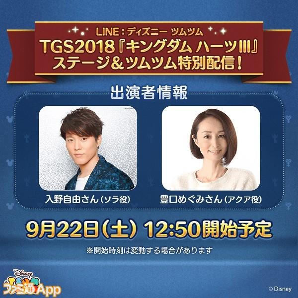 _TsumTsum_『キングダム ハーツIII』スペシャルキャンペーン_LINE LIVE
