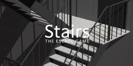 【新作】シンプルで美しいビジュアルが目をひく超高難度脱出ゲーム 『非常階段』