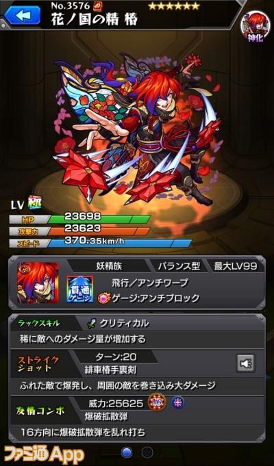 椿(神化)