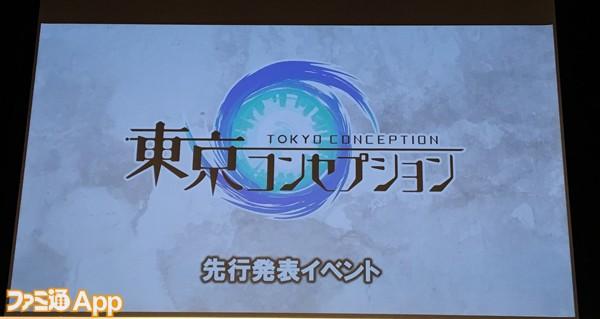 東京コンセプション_イベント