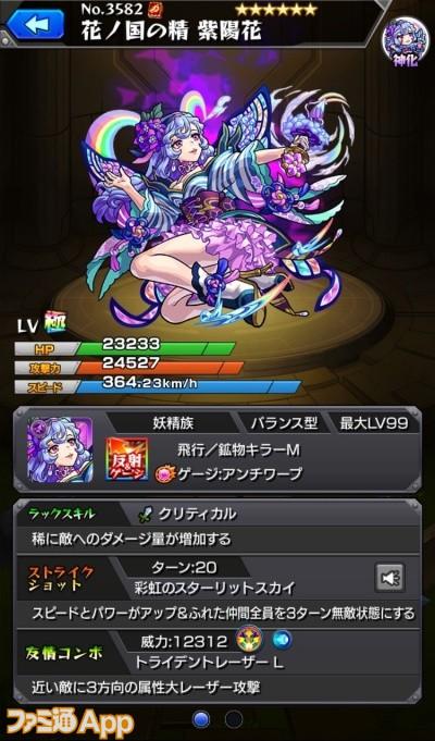 紫陽花(神化)