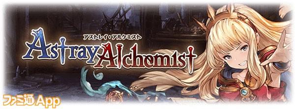 Astray-Alchemist