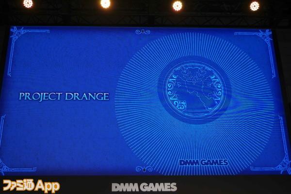 DMM_GAMES_ProjectDrange_1
