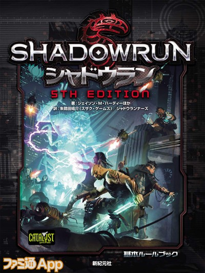 SHADOWRUN_5thEdition
