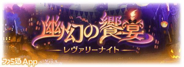 幽幻の饗宴02レヴァリーナイト