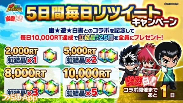 campaign_PV_yuyuhakusho_RTCP_005