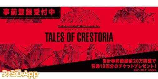 『テイルズ オブ クレストリア』ヒロイン&重要キャラクターが公開!東京ゲームショウでは石川由依が登壇決定【TGS2018】