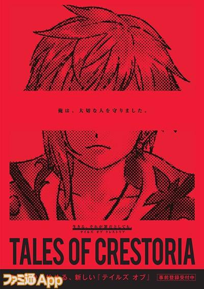 180830_tales_GR_B1.ai
