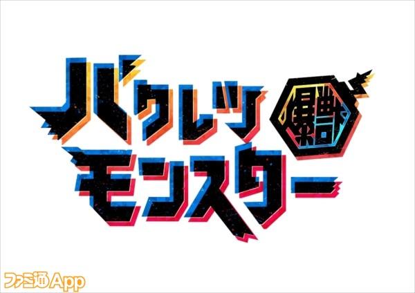 logo_バクモン