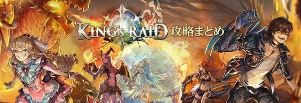 kings-raid_600