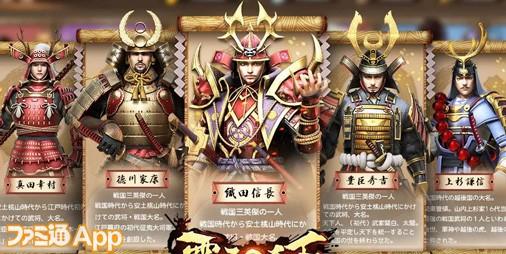 【配信開始】玄人向けの戦略の数々が熱い合戦を演出! 戦国系新作シミュレーション『覇王の天下』