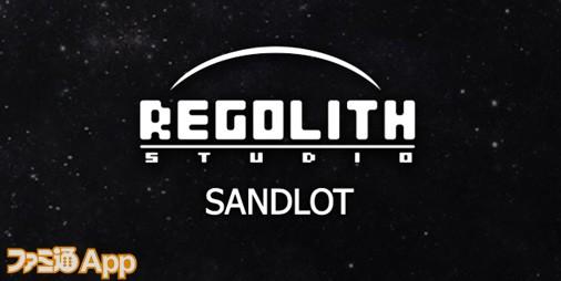 【事前登録】『地球防衛軍』のサンドロットが新スタジオを設立! 第1弾はスマホ向けコミュニケーションアプリ『星トモ』