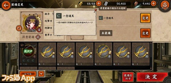 Screenshot_20181002-130051_PREカバネリ乱